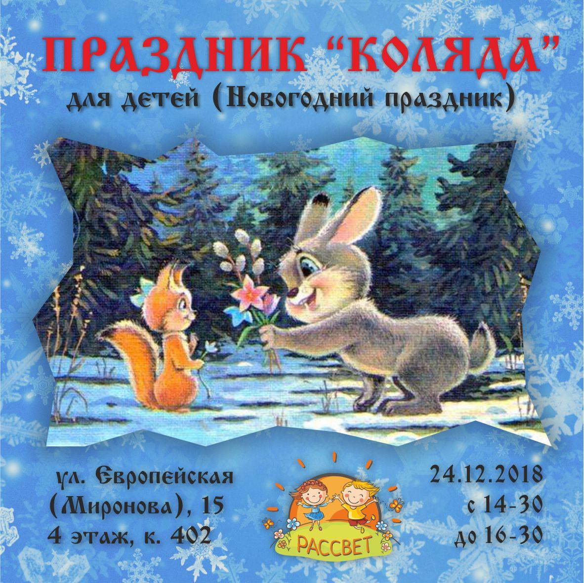 Праздник Коляда Рассвет (Новогодний праздник для детей)