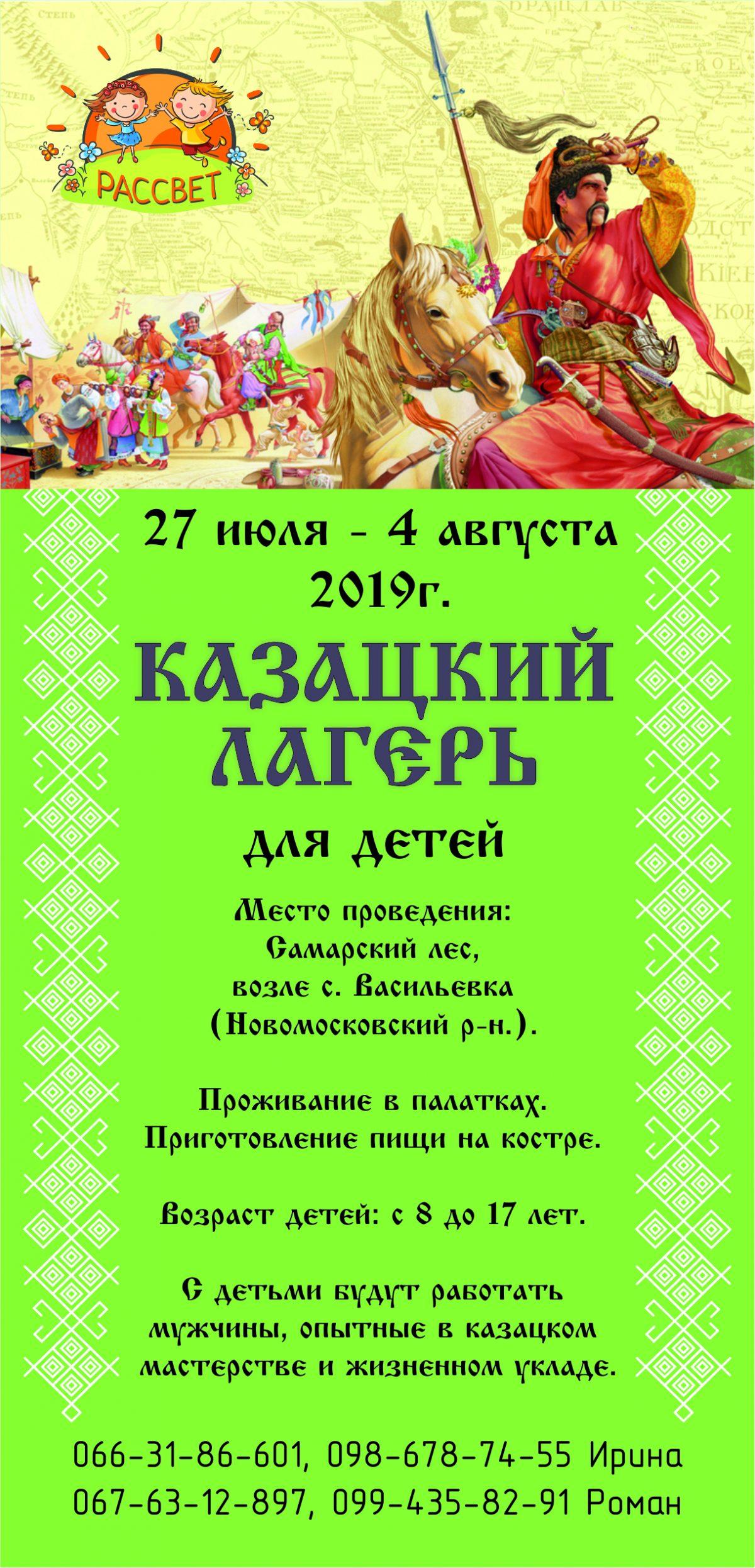 Казацкий Лагерь 2019г.