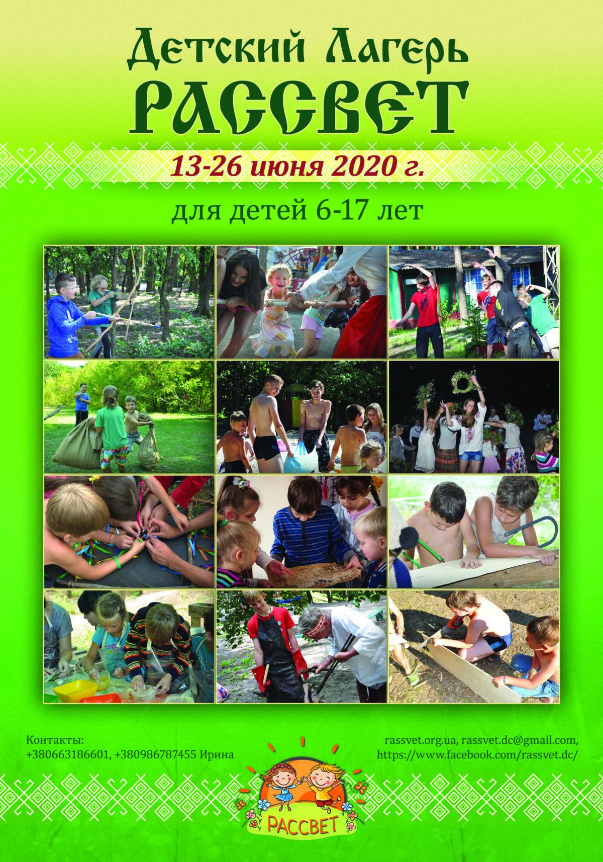 Детский Лагерь «РАССВЕТ» 13-26 июня 2020г