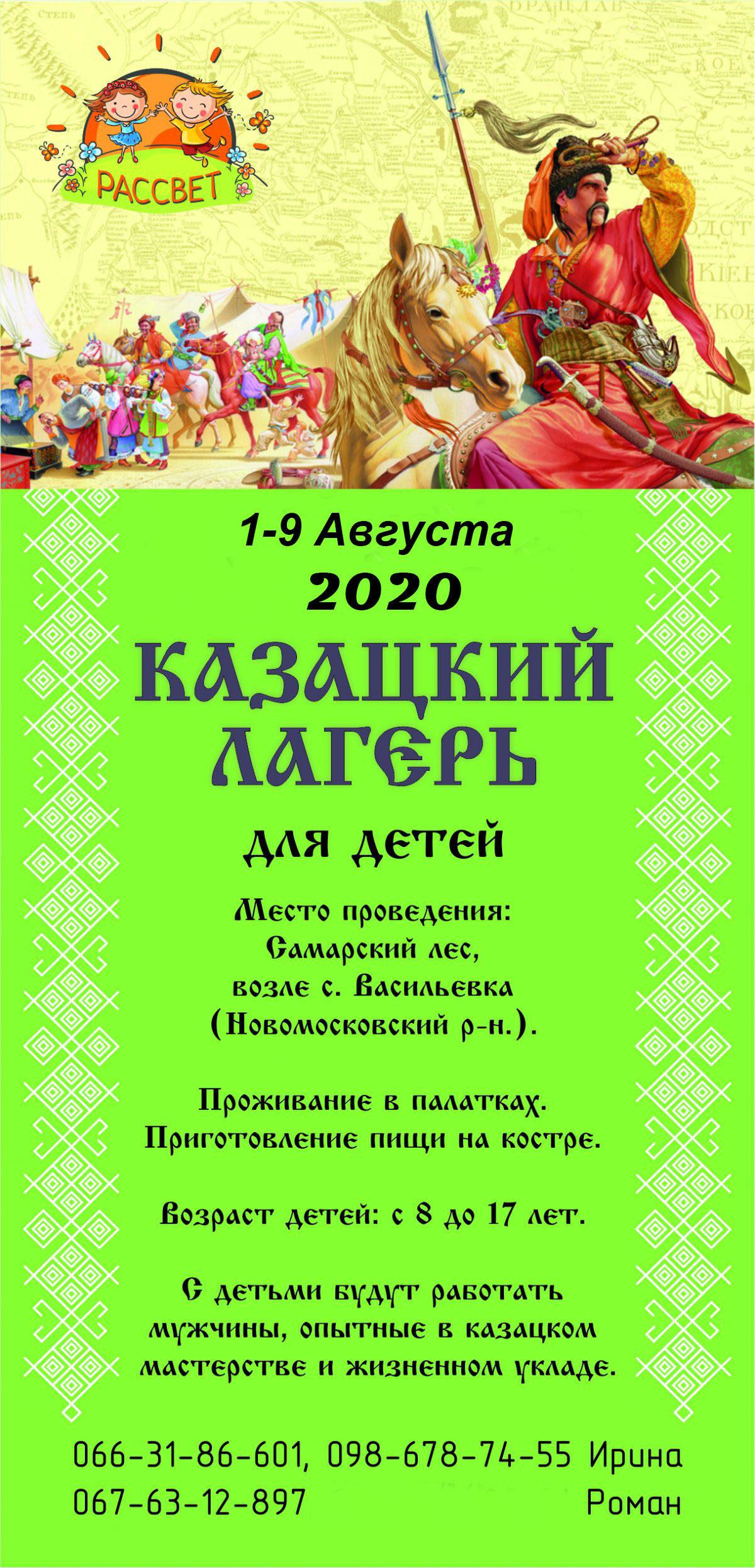 Казацкий Лагерь 1-9 июля 2020г